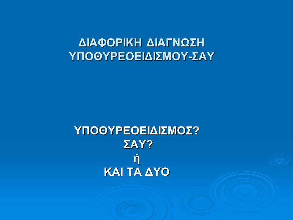 ΔΙΑΦΟΡΙΚΗ ΔΙΑΓΝΩΣΗ ΥΠΟΘΥΡΕΟΕΙΔΙΣΜΟΥ-ΣΑΥ