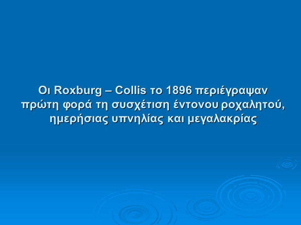 Οι Roxburg – Collis το 1896 περιέγραψαν πρώτη φορά τη συσχέτιση έντονου ροχαλητού, ημερήσιας υπνηλίας και μεγαλακρίας