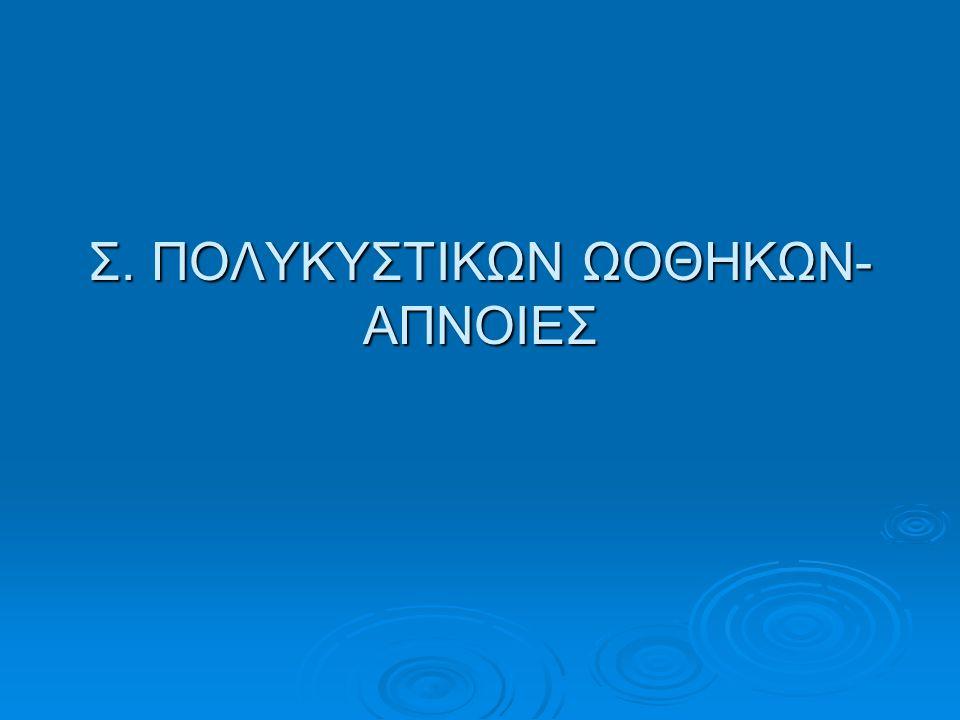 Σ. ΠΟΛΥΚΥΣΤΙΚΩΝ ΩΟΘΗΚΩΝ-ΑΠΝΟΙΕΣ