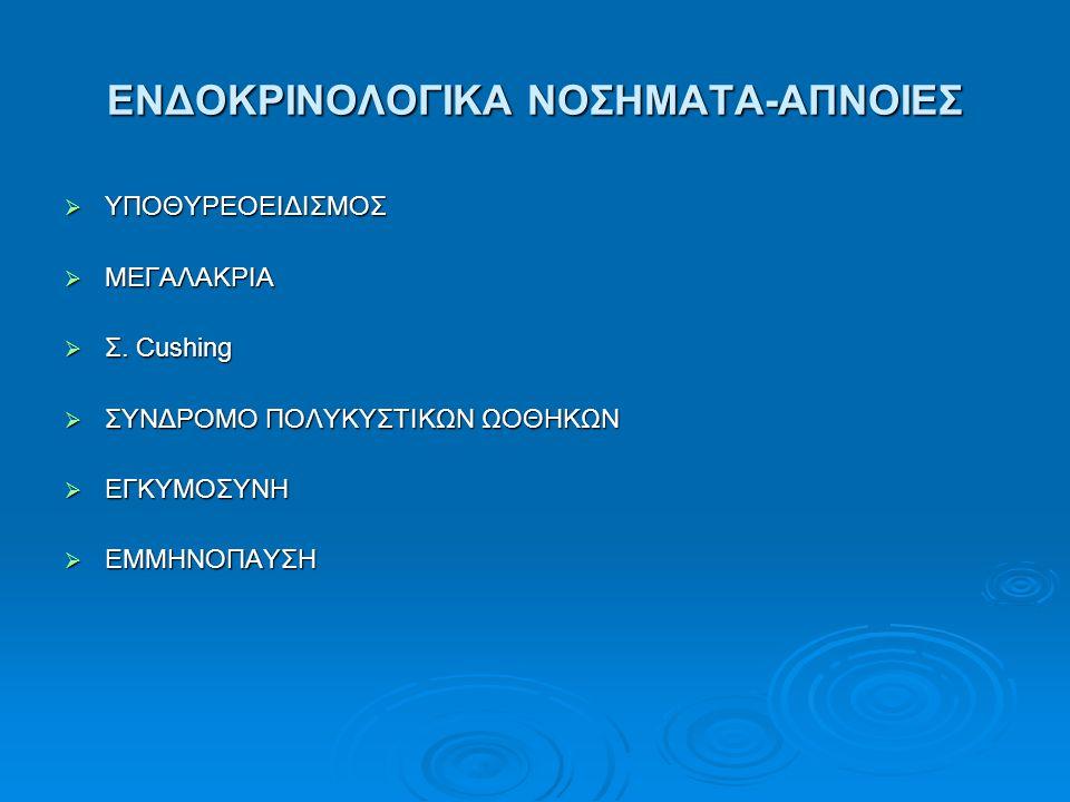 ΕΝΔΟΚΡΙΝΟΛΟΓΙΚΑ ΝΟΣΗΜΑΤΑ-ΑΠΝΟΙΕΣ