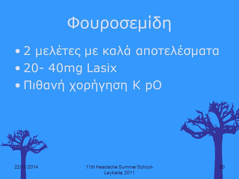 11th Headache Summer School- Leykada, 2011