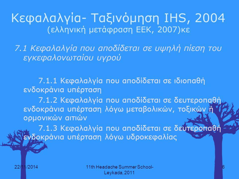 Κεφαλαλγία- Ταξινόμηση ΙHS, 2004 (ελληνική μετάφραση ΕΕΚ, 2007)κε
