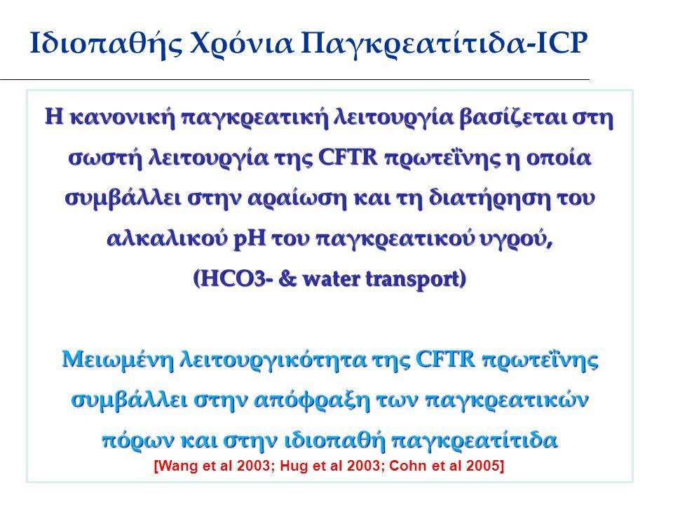 Ιδιοπαθής Χρόνια Παγκρεατίτιδα-ICP