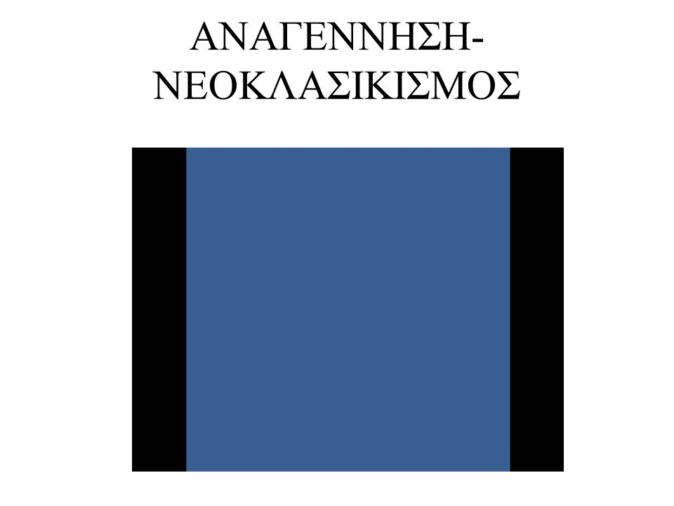 ΑΝΑΓΕΝΝΗΣΗ-ΝΕΟΚΛΑΣΙΚΙΣΜΟΣ