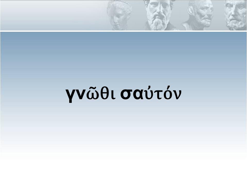 γνῶθι σαὐτόν