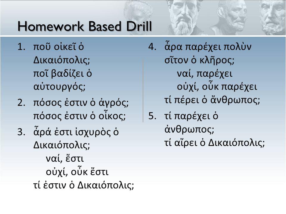 Homework Based Drill ποῦ οἰκεῖ ὁ Δικαιόπολις; ποῖ βαδίζει ὁ αὐτουργός;