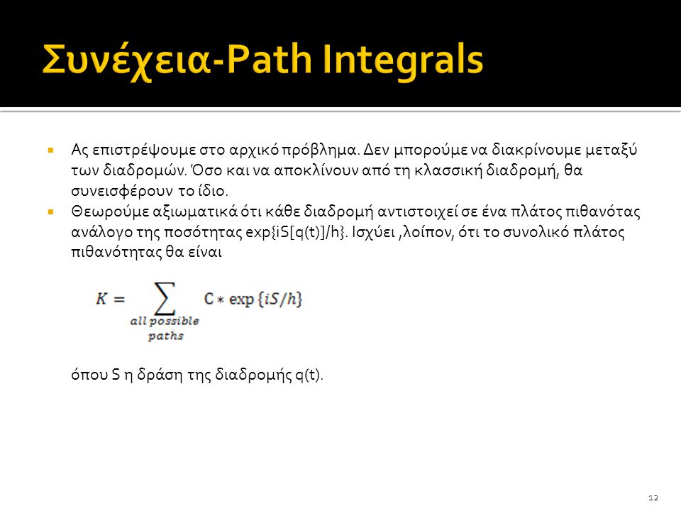 Συνέχεια-Path Integrals