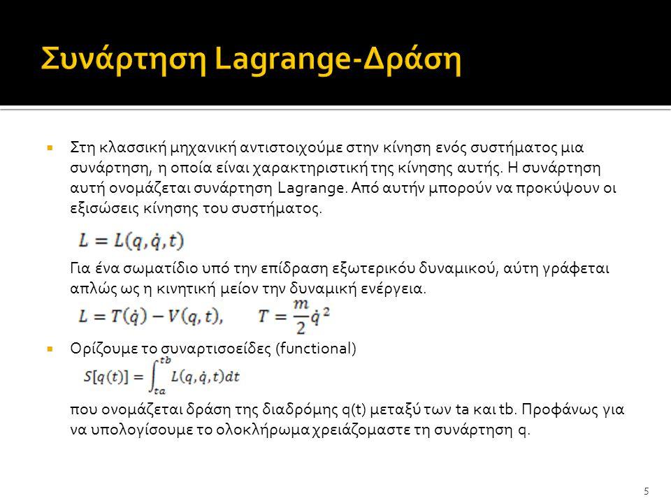 Συνάρτηση Lagrange-Δράση