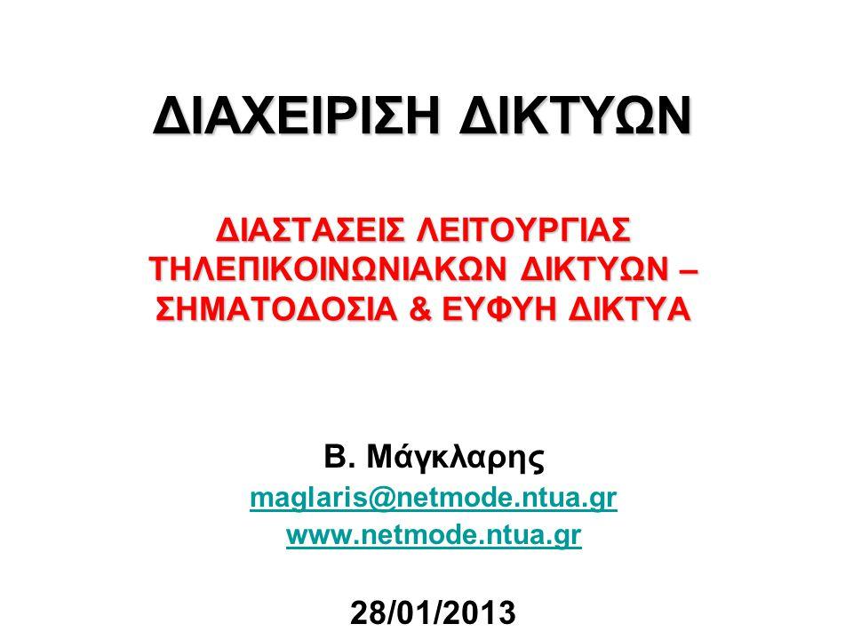 Β. Μάγκλαρης maglaris@netmode.ntua.gr www.netmode.ntua.gr 28/01/2013