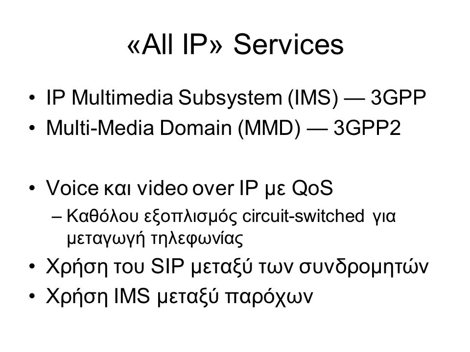 «All IP» Services IP Multimedia Subsystem (IMS) — 3GPP