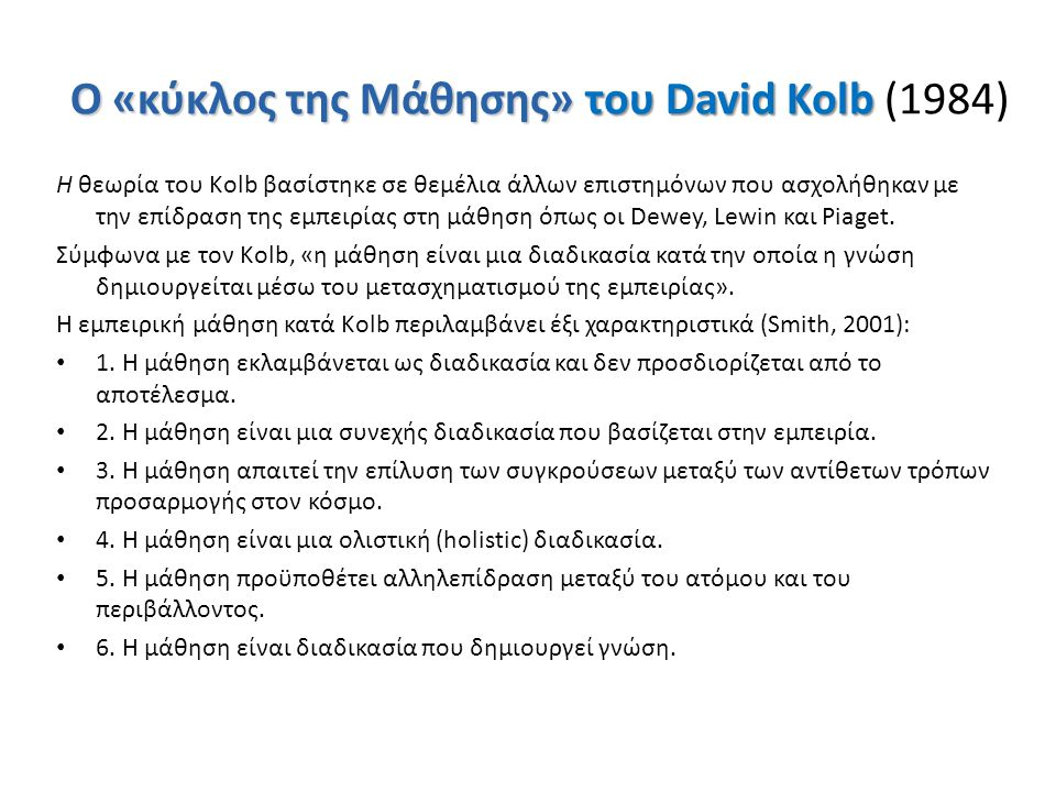 Ο «κύκλος της Μάθησης» του David Kolb (1984)