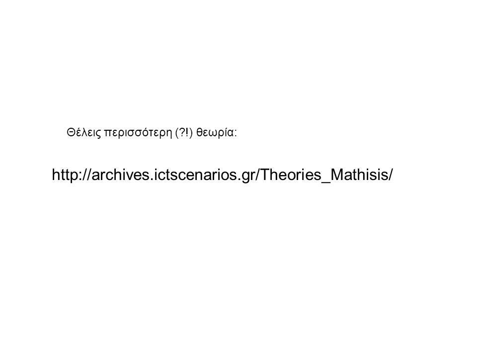 Θέλεις περισσότερη ( !) θεωρία: