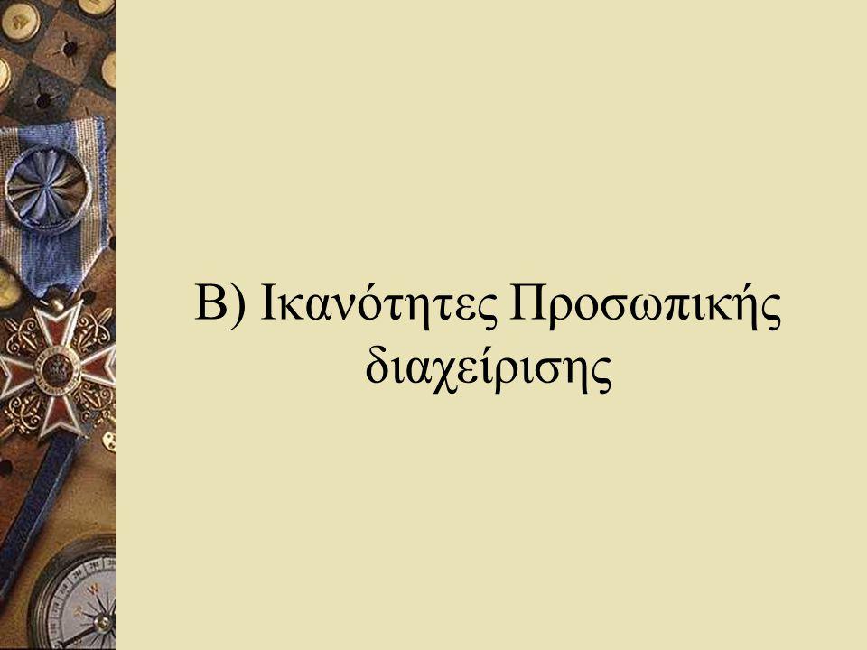 Β) Ικανότητες Προσωπικής διαχείρισης