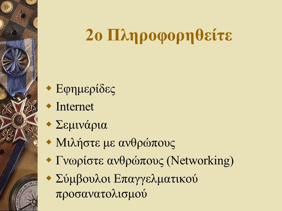 2o Πληροφορηθείτε Εφημερίδες Internet Σεμινάρια Μιλήστε με ανθρώπους