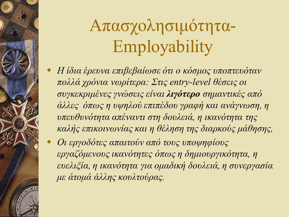 Απασχολησιμότητα-Employability