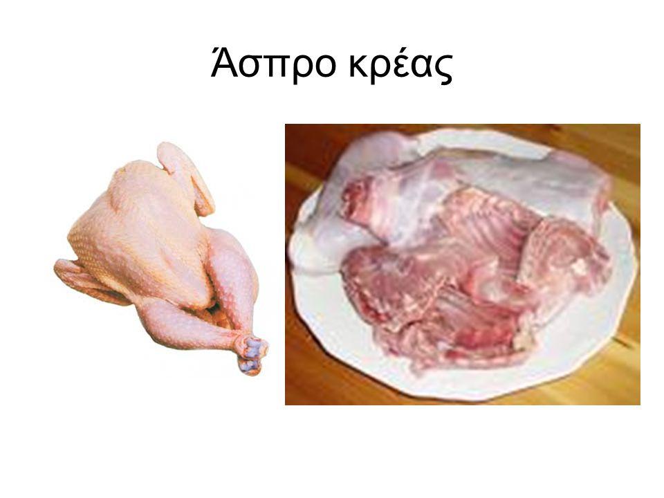 Άσπρο κρέας