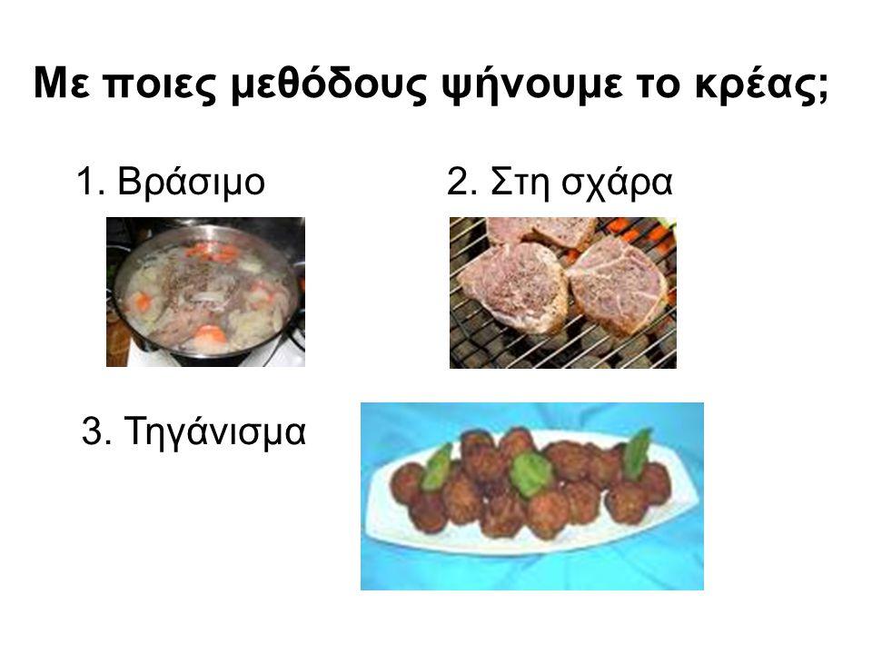 Με ποιες μεθόδους ψήνουμε το κρέας;