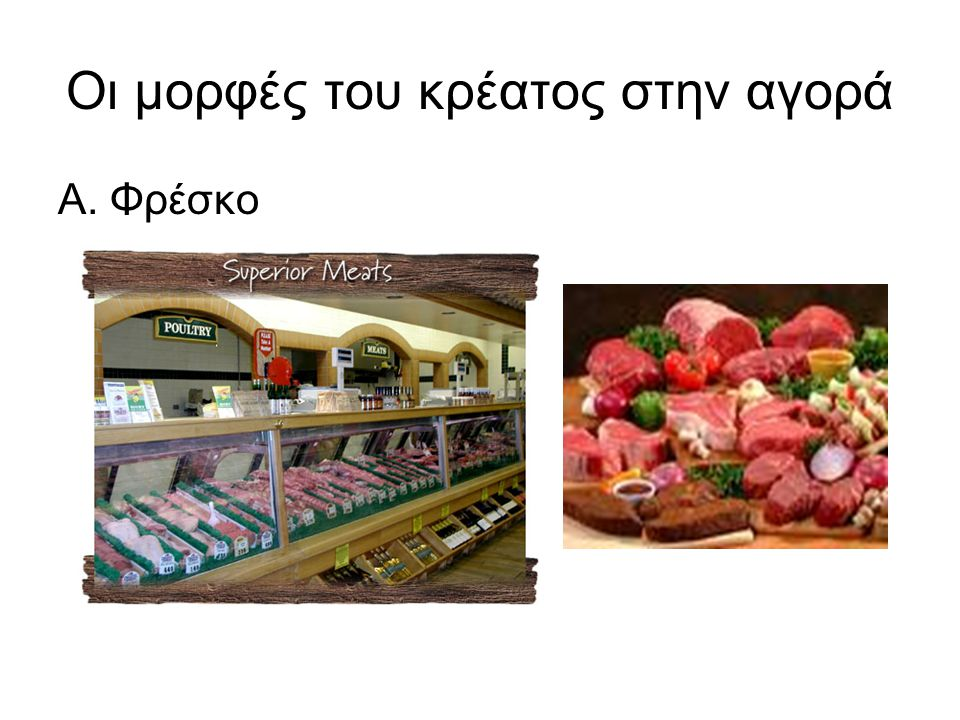 Οι μορφές του κρέατος στην αγορά