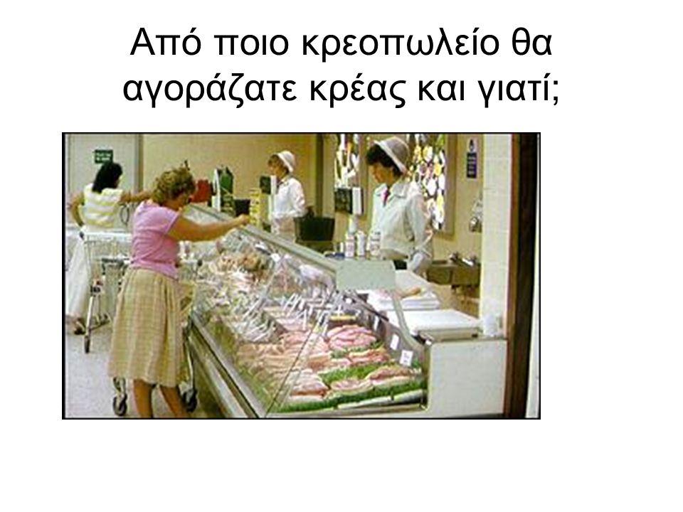 Από ποιο κρεοπωλείο θα αγοράζατε κρέας και γιατί;