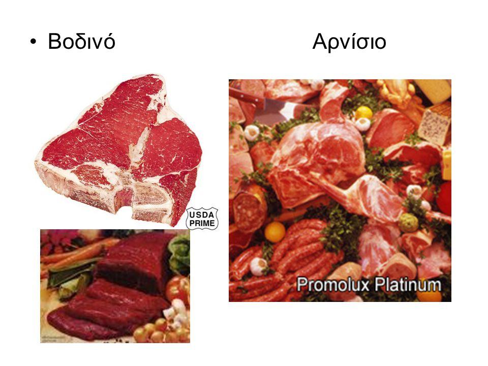 Βοδινό Αρνίσιο