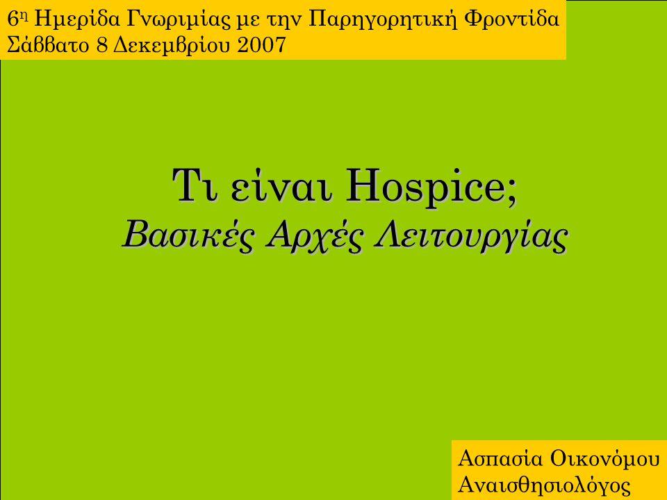 Τι είναι Hospice; Βασικές Αρχές Λειτουργίας