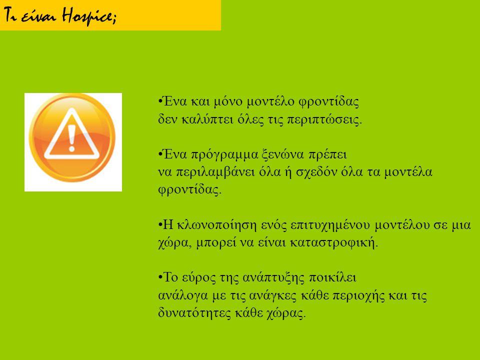 Τι είναι Hospice; Ένα και μόνο μοντέλο φροντίδας