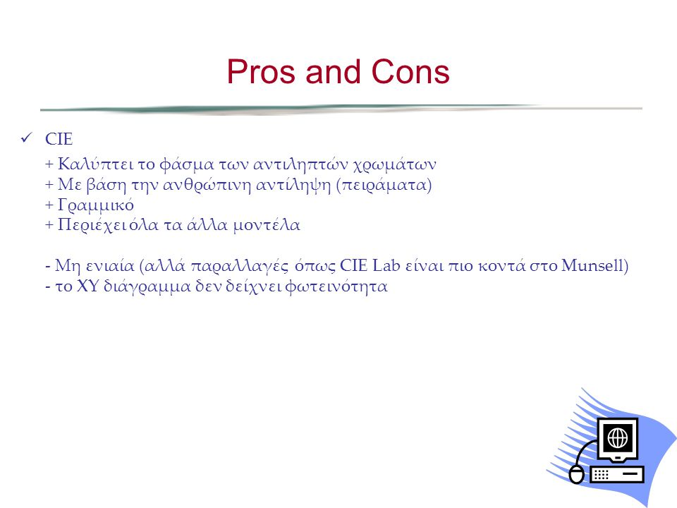 Pros and Cons CIE.