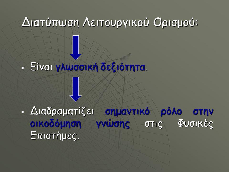 Διατύπωση Λειτουργικού Ορισμού: