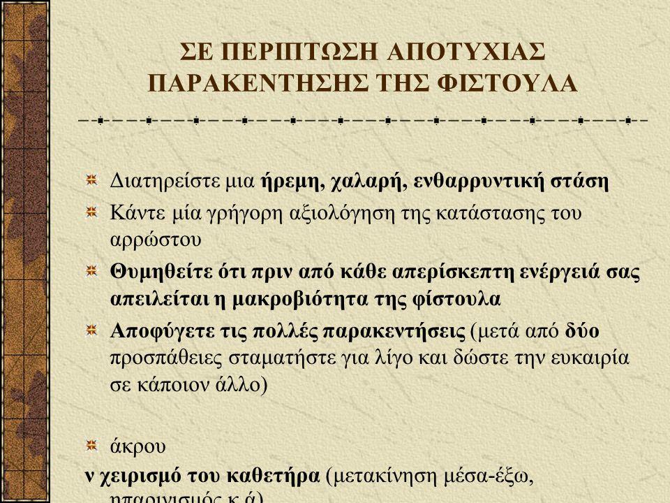 ΣΕ ΠΕΡΙΠΤΩΣΗ ΑΠΟΤΥΧΙΑΣ ΠΑΡΑΚΕΝΤΗΣΗΣ ΤΗΣ ΦΙΣΤΟΥΛΑ