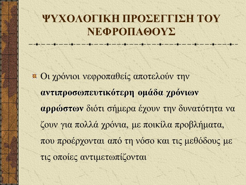 ΨΥΧΟΛΟΓΙΚΗ ΠΡΟΣΕΓΓΙΣΗ ΤΟΥ ΝΕΦΡΟΠΑΘΟΥΣ