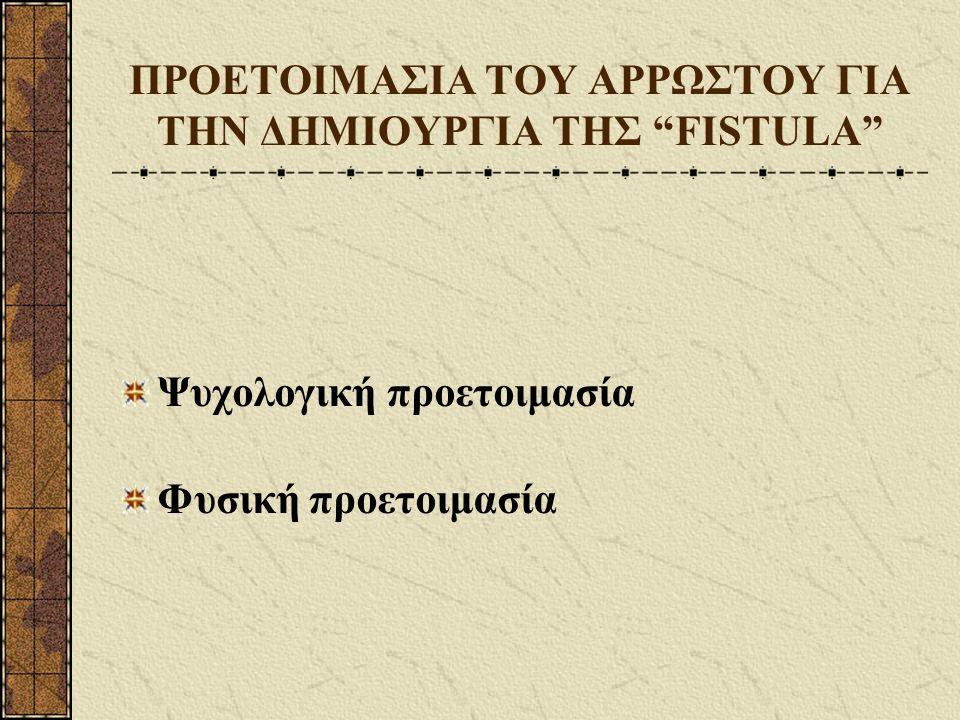 ΠΡΟΕΤΟΙΜΑΣΙΑ ΤΟΥ ΑΡΡΩΣΤΟΥ ΓΙΑ ΤΗΝ ΔΗΜΙΟΥΡΓΙΑ ΤΗΣ FISTULA
