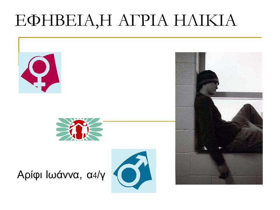ΕΦΗΒΕΙΑ,Η ΑΓΡΙΑ ΗΛΙΚΙΑ Αρίφι Ιωάννα, α4/γ