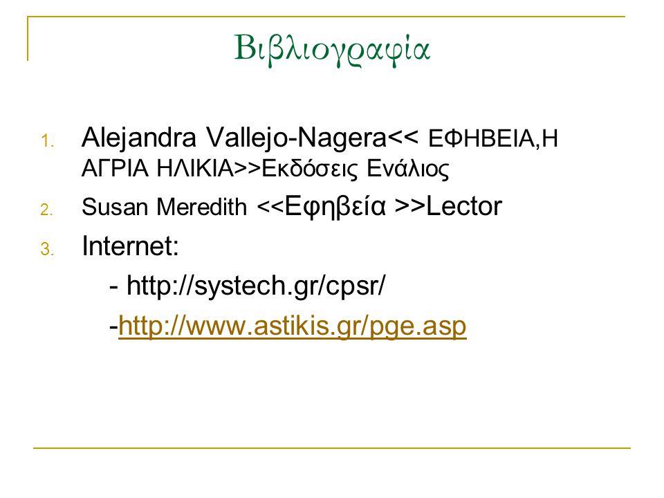 Βιβλιογραφία Alejandra Vallejo-Nagera<< ΕΦΗΒΕΙΑ,Η ΑΓΡΙΑ ΗΛΙΚΙΑ>>Εκδόσεις Ενάλιος. Susan Meredith <<Εφηβεία >>Lector.