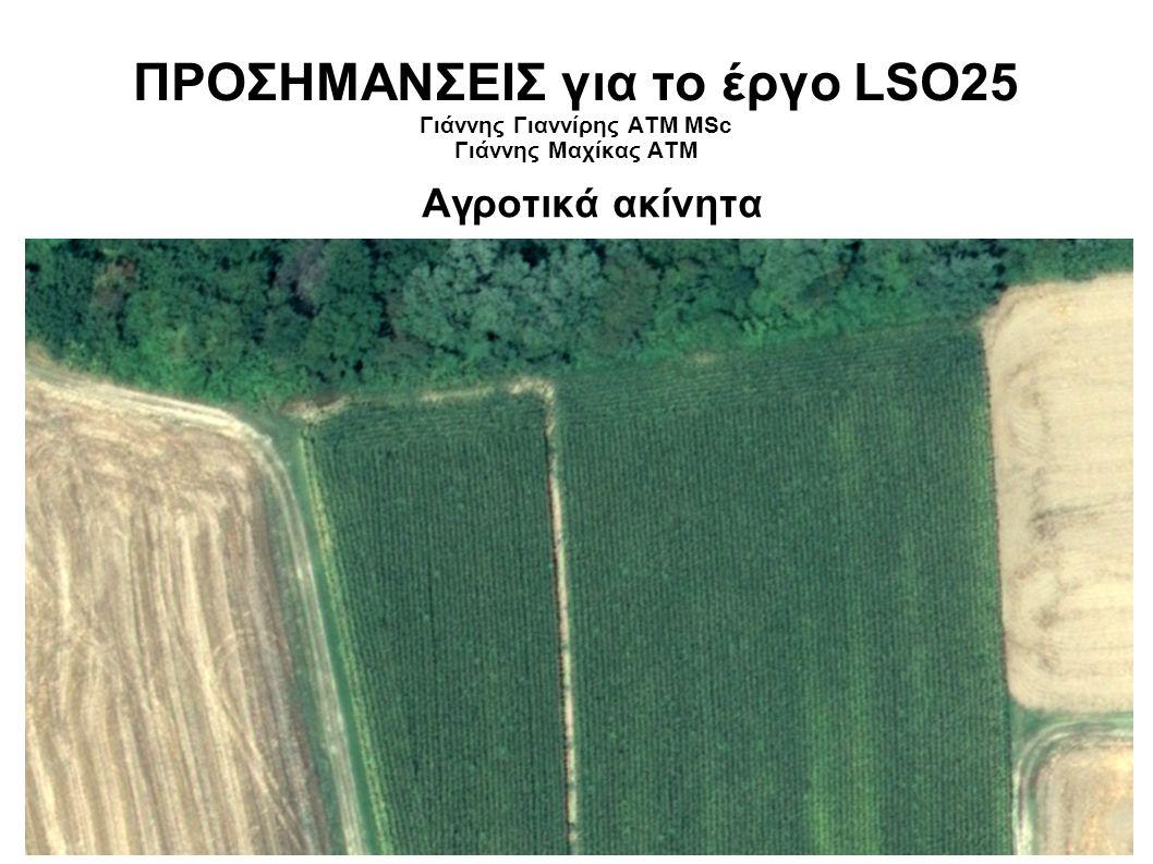 ΠΡΟΣΗΜΑΝΣΕΙΣ για το έργο LSO25 Γιάννης Γιαννίρης ΑΤΜ MSc Γιάννης Μαχίκας ΑΤΜ