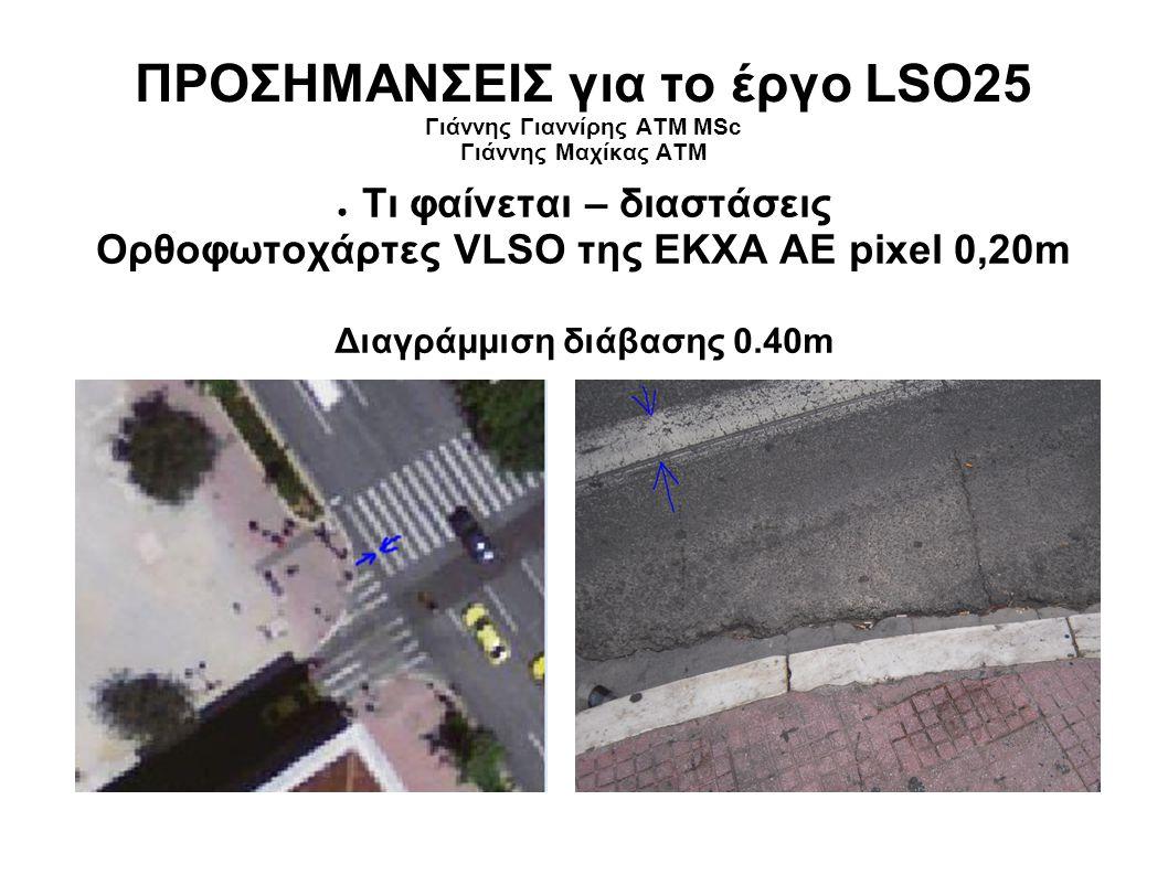 Τι φαίνεται – διαστάσεις Ορθοφωτοχάρτες VLSO της ΕΚΧΑ ΑΕ pixel 0,20m