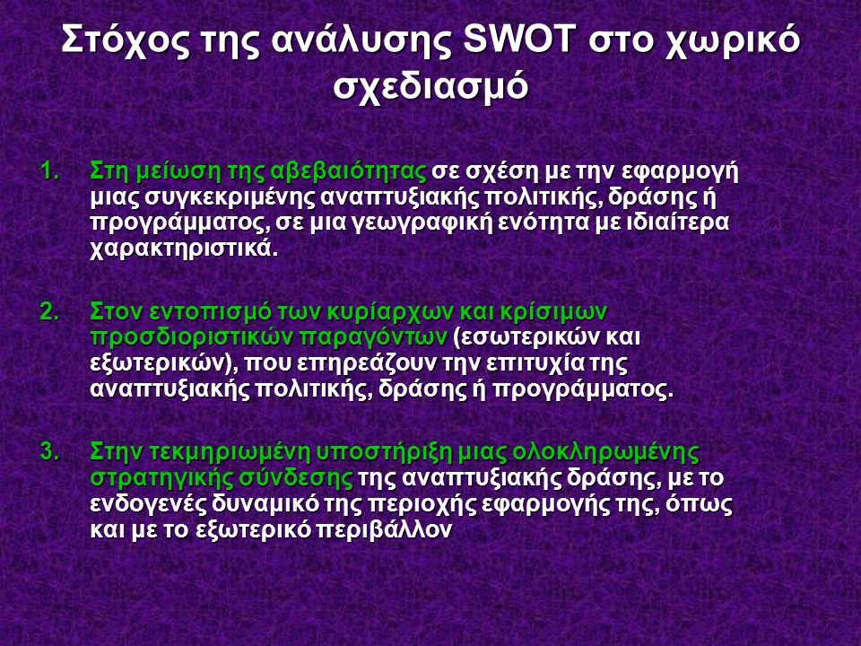 Στόχος της ανάλυσης SWOT στο χωρικό σχεδιασμό