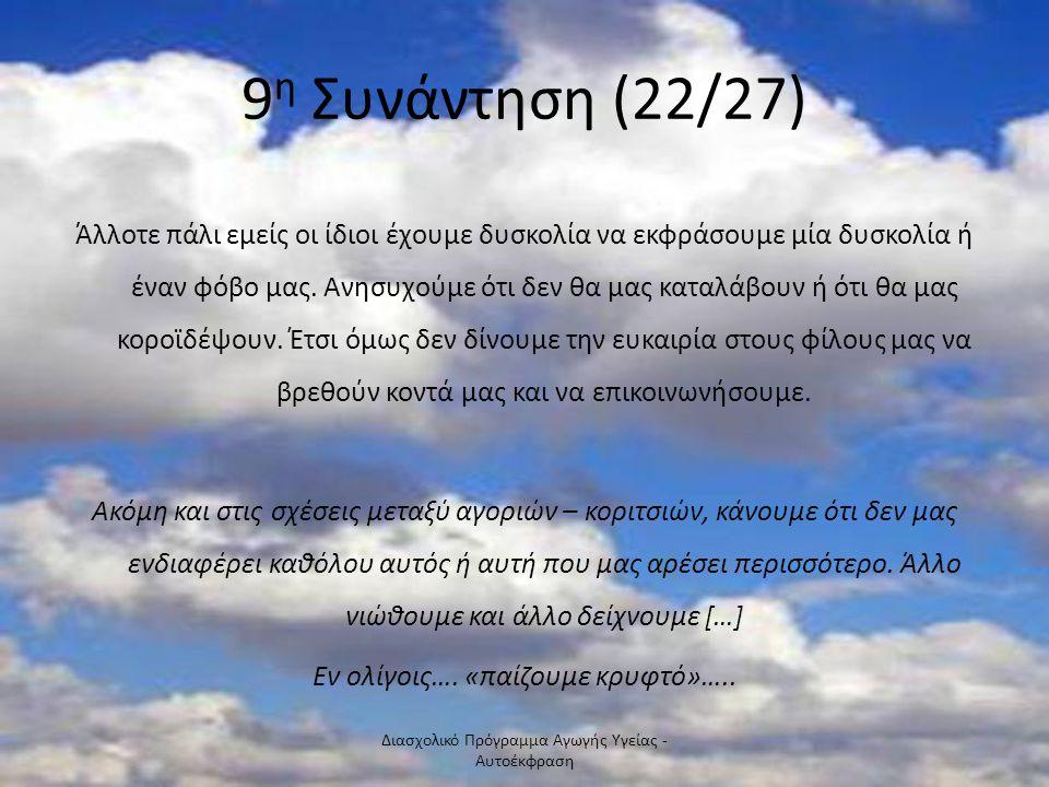 9η Συνάντηση (22/27)