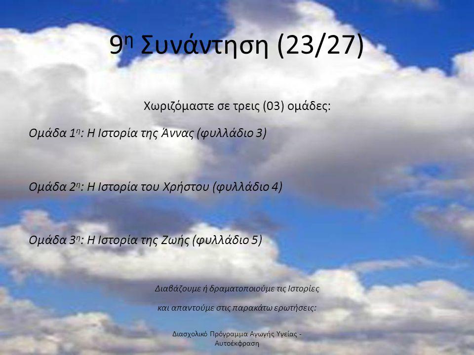 9η Συνάντηση (23/27) Χωριζόμαστε σε τρεις (03) ομάδες: