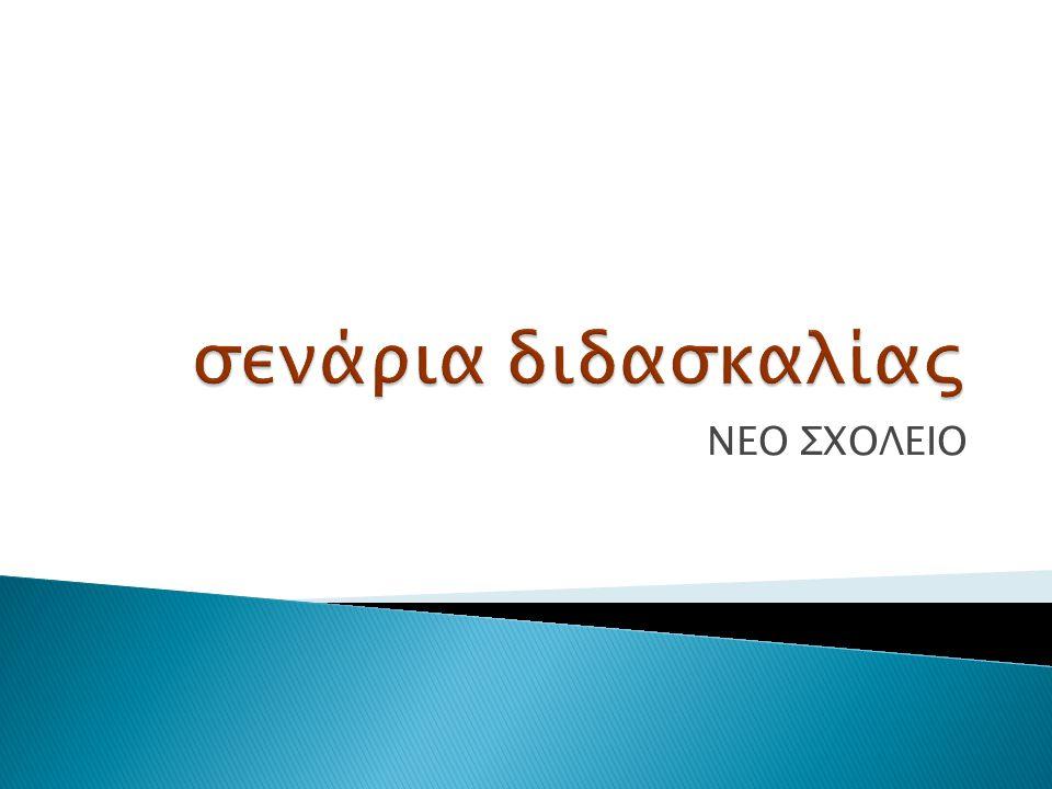 σενάρια διδασκαλίας ΝΕΟ ΣΧΟΛΕΙΟ