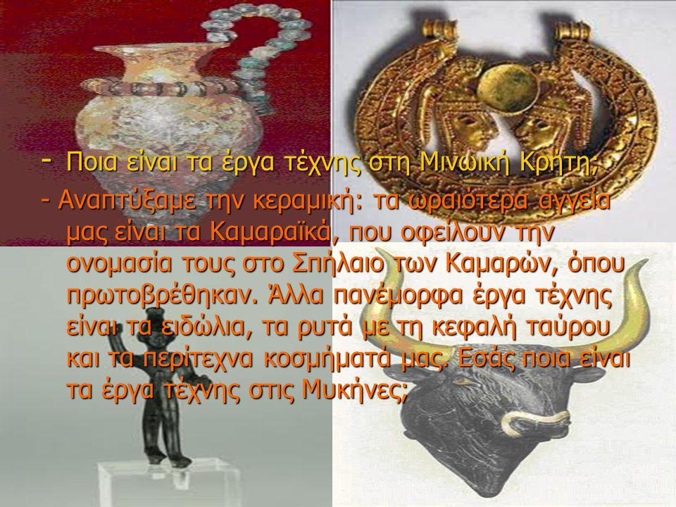 Ποια είναι τα έργα τέχνης στη Μινωική Κρήτη;