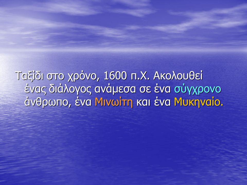 Ταξίδι στο χρόνο, 1600 π.Χ.