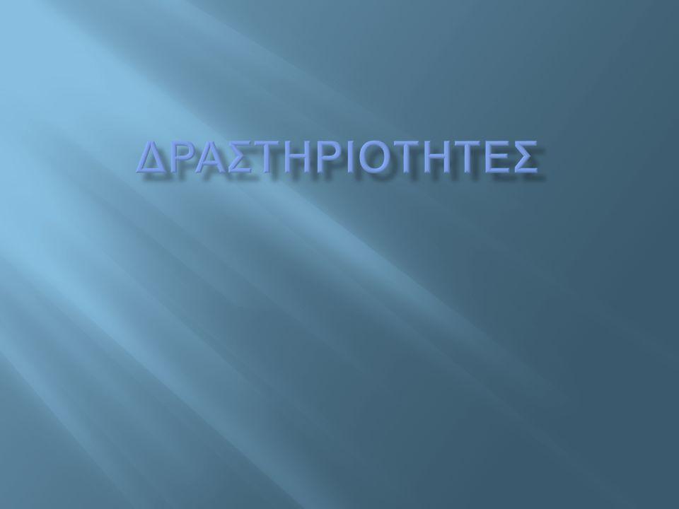 ΔΡΑΣΤΗΡΙΟΤΗΤΕσ