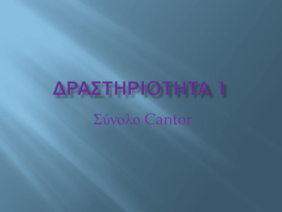 Δραστηρioτητα 1 Σύνολο Cantor