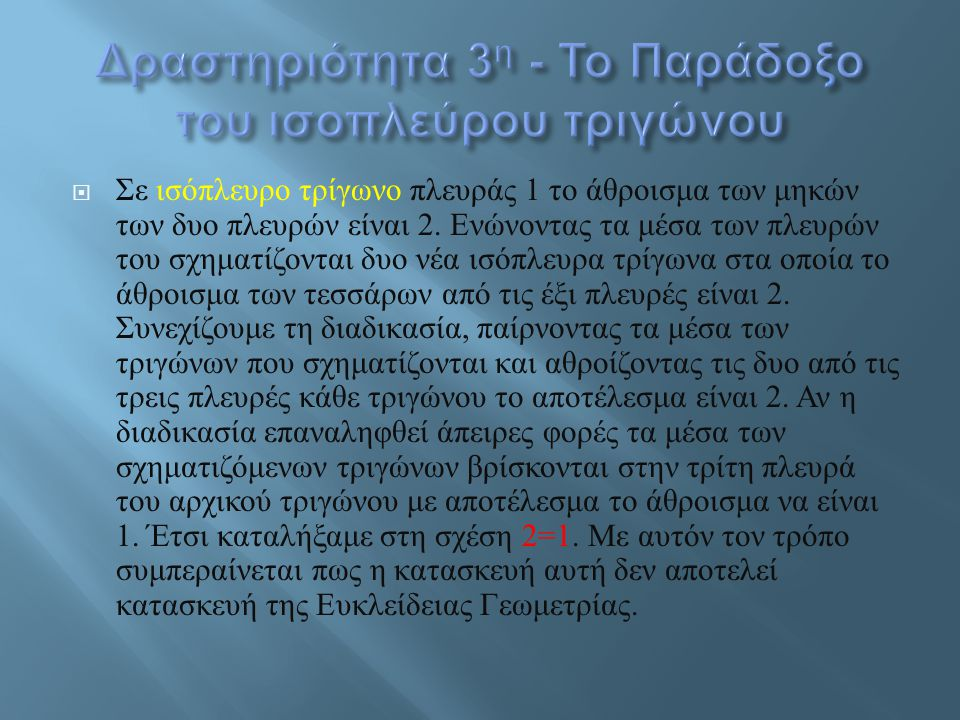 Δραστηριότητα 3η - Το Παράδοξο του ισοπλεύρου τριγώνου