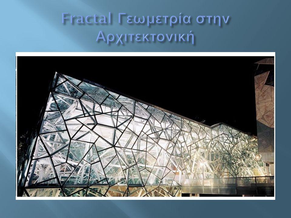 Fractal Γεωμετρία στην Αρχιτεκτονική