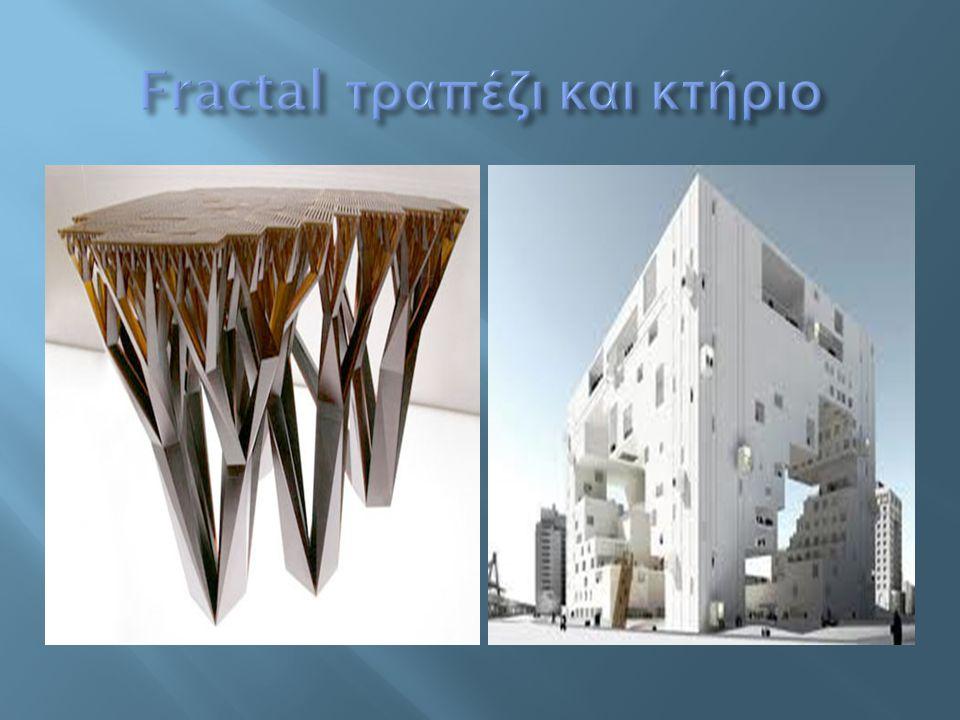 Fractal τραπέζι και κτήριο
