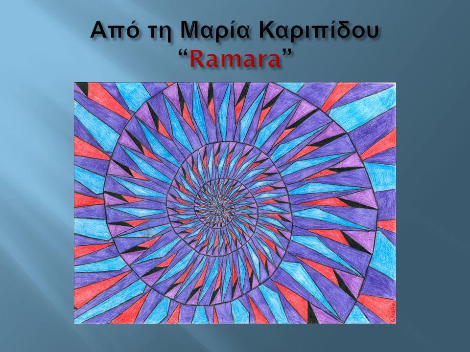 Από τη Μαρία Καριπίδου Ramara