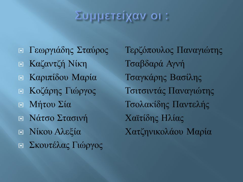 Συμμετείχαν οι : Γεωργιάδης Σταύρος Τερζόπουλος Παναγιώτης