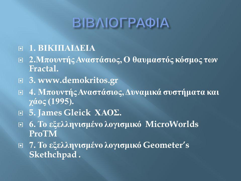 ΒΙΒΛΙΟΓΡΑΦΙΑ 1. ΒΙΚΙΠΑΙΔΕΙΑ