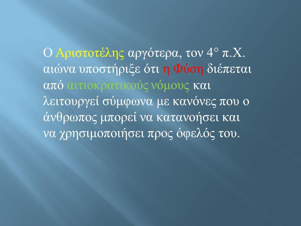 Ο Αριστοτέλης αργότερα, τον 4° π. Χ